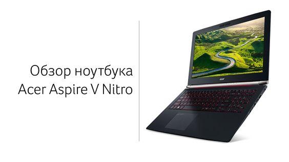 cool Обзор Acer Aspire V Nitro Check more at http://gadgetsnetworks.com/%d0%be%d0%b1%d0%b7%d0%be%d1%80-acer-aspire-v-nitro/