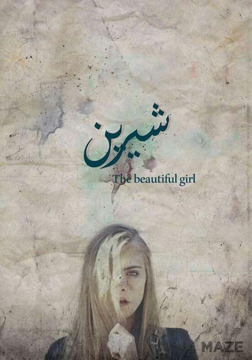 Mego شيرين اسماء بنات اسامي رمزيات تصاميم روعه كشخه رمزيات تصاميم روعه عرب اسامينا شباب عربي خطوط