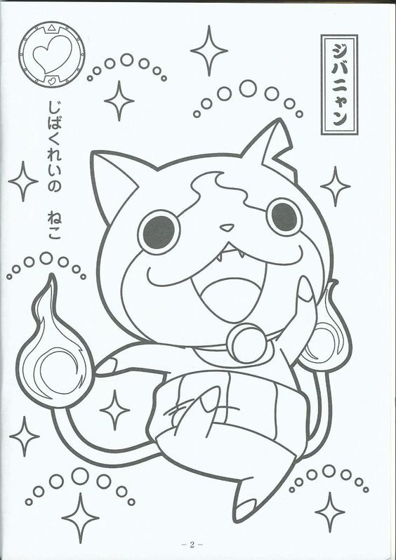 yoki coloring pages - photo#2