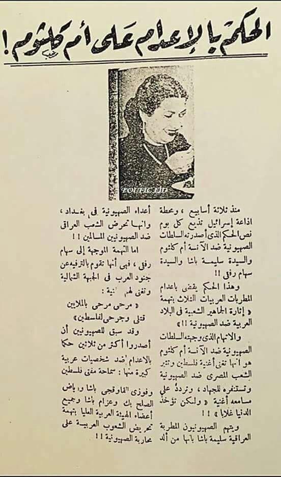 ست ام كلثوم Egyptian History Egypt History Egyptian Newspaper