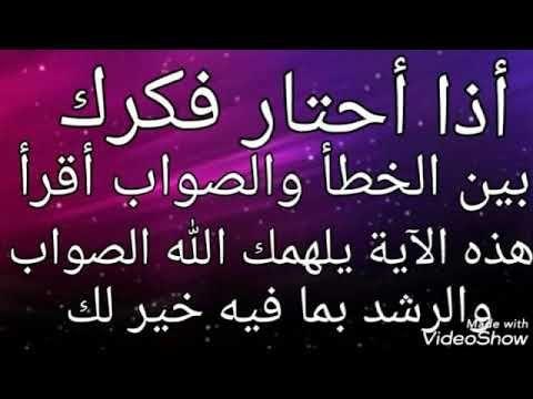 أذا أختار فكرك بين الخطأ والصواب أقرأ هذه الآية يلهمك الله الصواب والرشد بما فيه خير لك Youtube In 2021 Arabic Calligraphy Calligraphy