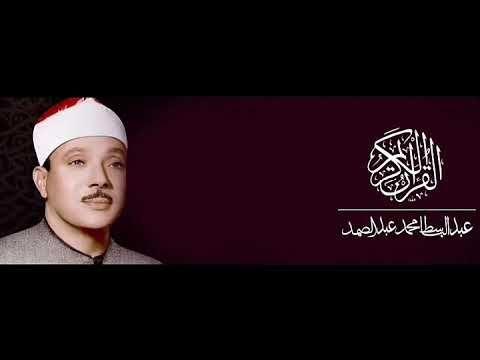تردد قناة الشيخ عبد الباسط 2020 القرآن الكريم بصوت عبدالباسط عبدالصمد Youtube Movie Posters Poster
