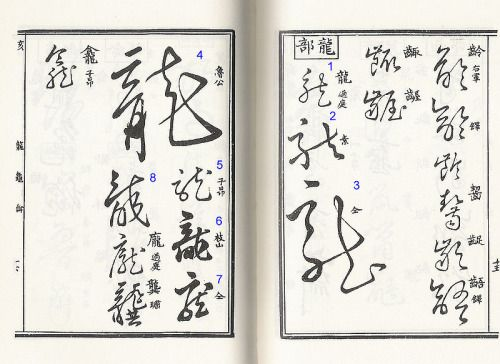龍 (龙) Dragon Cursive Chinese