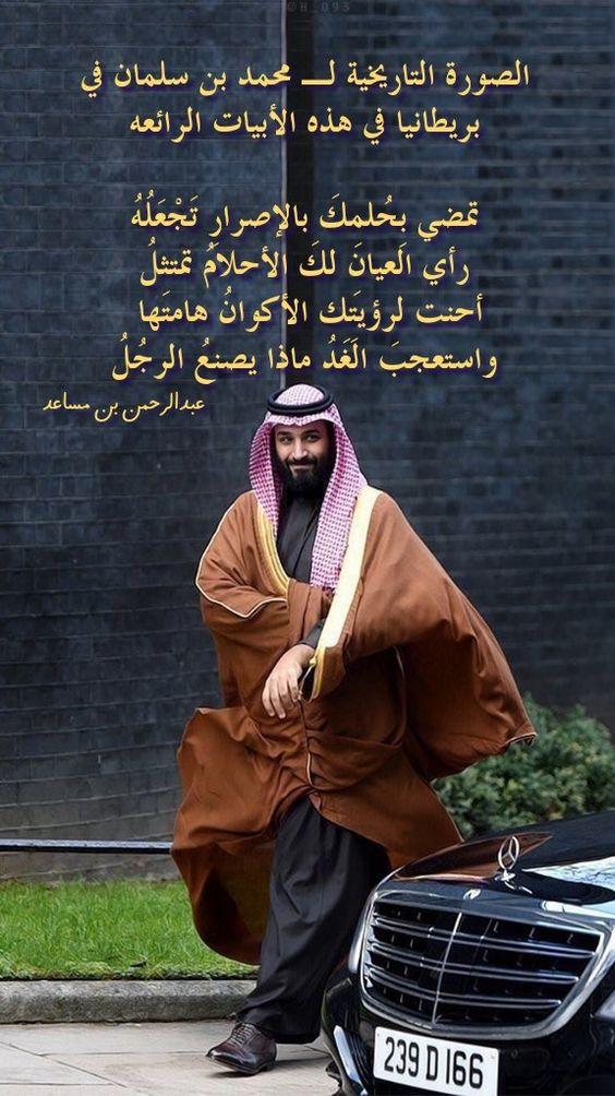 الصورة التاريخية لـ محمد بن سلمان في بريطانيا في هذه الأبيات الرائعه ل عبدالرحمن بن مساعد Cool Pictures Fictional Characters Pictures