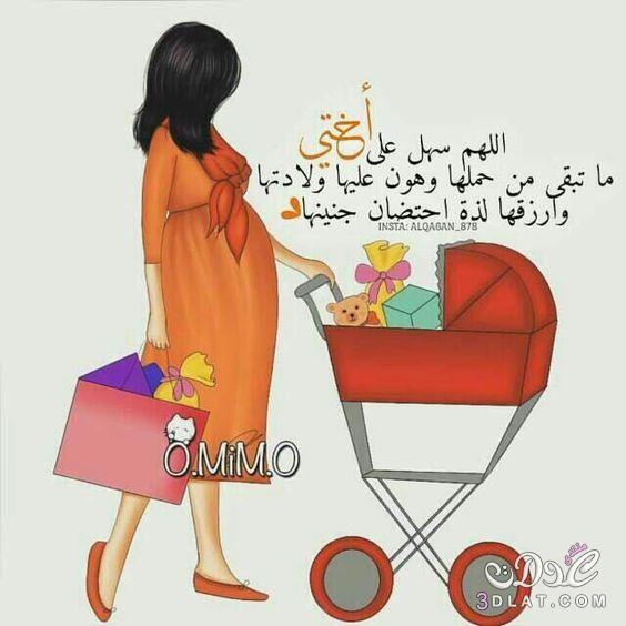 صور حوامل 2020 مكتوب عليها صور تهنئة بالمولود أدعية للحمل عبارات حلوة للحامل Mom And Dad Quotes Quran Quotes Inspirational Dad Quotes