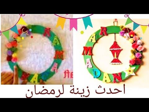 New Ramadan Decoratin 2018 New And Elegant Youtube Easy Crafts Craft Work Projects To Try