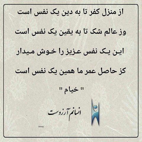 شعر عاشقانه خیام Persian Quotes Birthday Quotes For Best Friend Cool Words