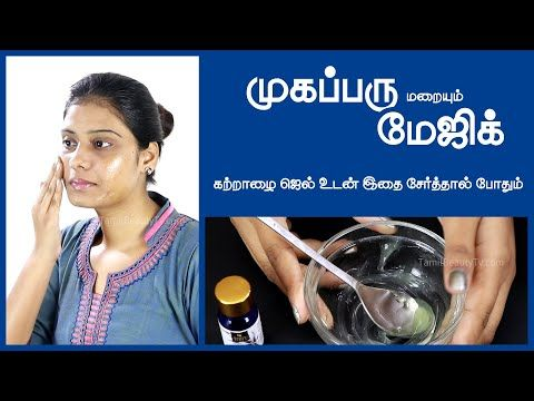 How To Remove Pimples With Aloe Vera Gel Skincare Tamil Beauty Tips How To Remove Pimples Beauty Hacks Pimples