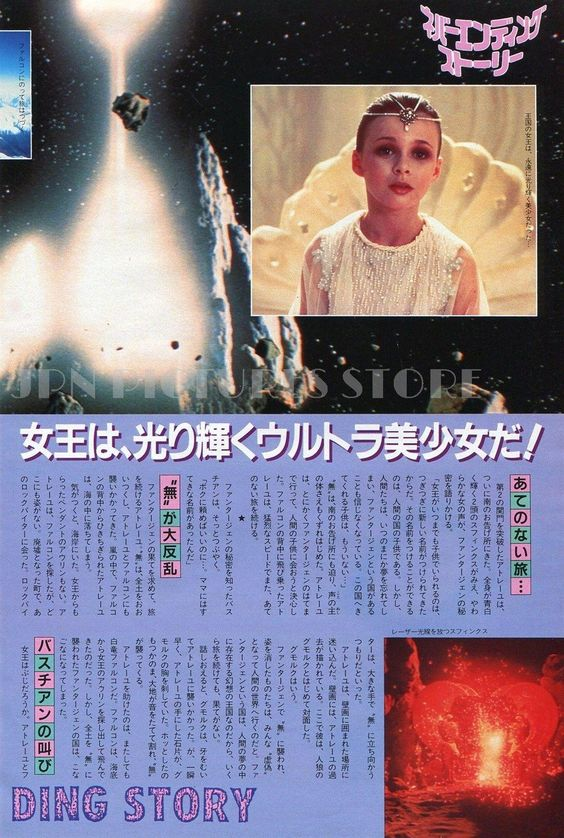 NES Foreign Magazine Clipping Featuring the Empress II