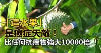 「這水果」是癌症天敵!比任何抗癌物強大10000倍 !