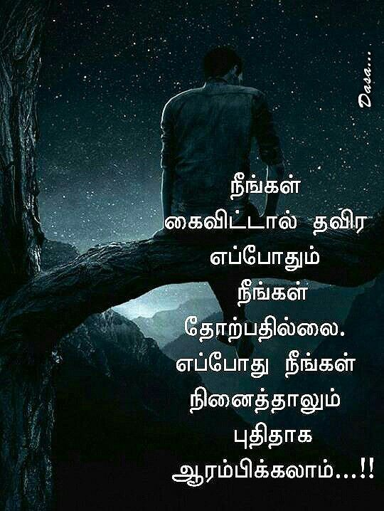 Pin By Dasa On Tamil Touching Quotes Tamil Love Quotes Love Quotes