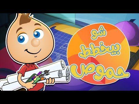 سناك حموص وحموصة بالشكل الجديد Hammous And Hammousah Youtube Fictional Characters Family Guy Character