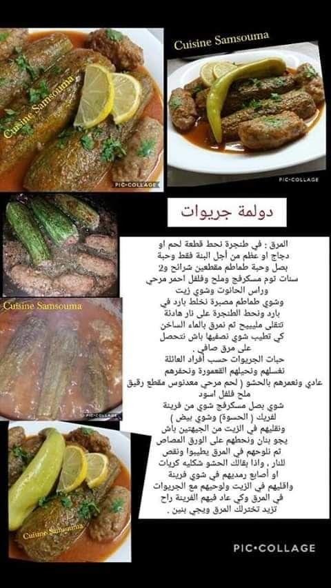 Pin By Nouna Di On اطباق رئيسيه Food Cuisine Beef