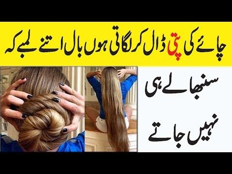 How To Grow Hair Fast Naturally In Urdu Hindi Beauty Tips For Girls Youtube Grow Natural Hair Faster Beauty Tips For Girls Grow Hair Faster