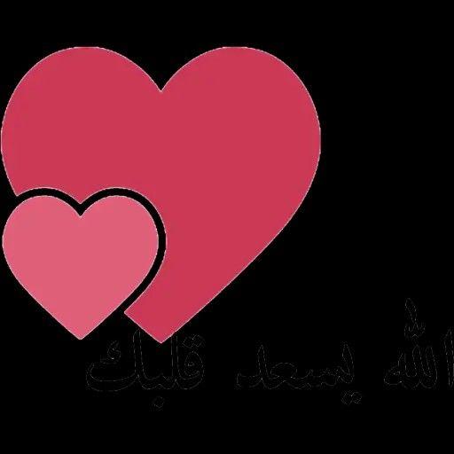 الله يسعد قلبك ห วใจ