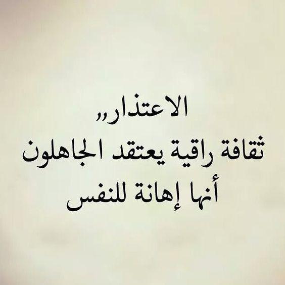 كبرياء انثى Calligraphy Quotes Love Arabic Love Quotes Unique Love Quotes