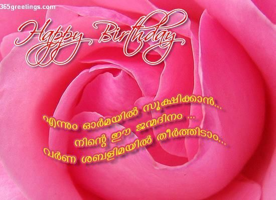 Malayalam Birthday Wishes 365greetings Com Birthday Wishes Happy Birthday Wishes Friend Birthday Quotes