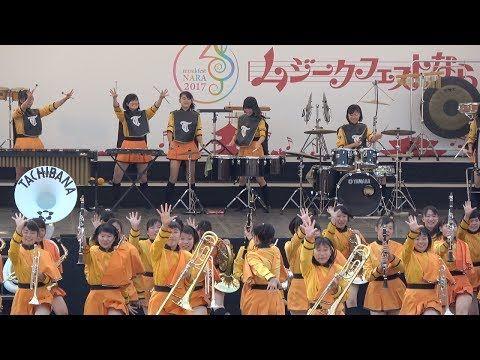 京都橘s H S Band ムジーク プラッツ 2017 In 春日野園地 Kyoto