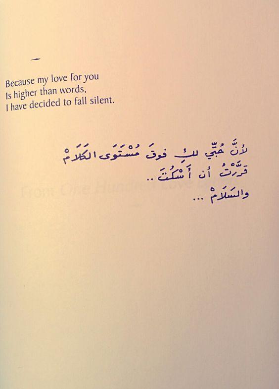 بوستات انجليزى صور بوستات انجليزى مترجمة للغة العربية بفبوف Words Quotes Words Pretty Words