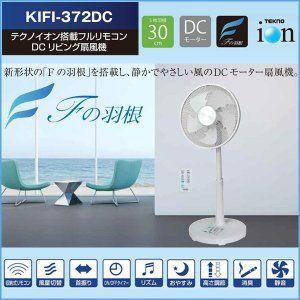 扇風機 リビング おしゃれ 静か ハイ 静音 30cm リモコン付き Dcモーター 5枚羽根 Fの羽根 テクノイオン搭載 Teknos テクノス Kifi 372d 000000117187 Relieve 通販 テクノス 扇風機 テクノ