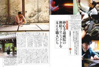 芸術新潮2013年5月号_ページ_1