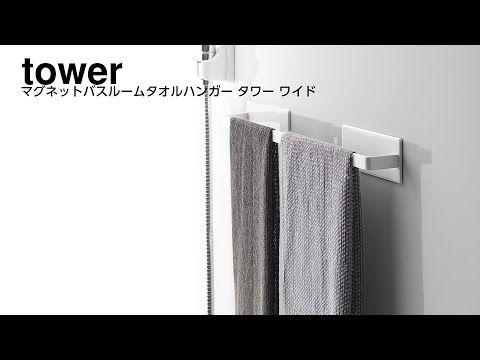 マグネットが付く浴室壁面に簡単取り付けのタオルハンガーワイド お
