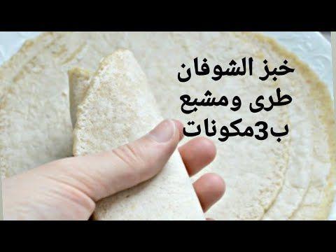 4 خبز الشوفان المشبع هيخسسك مهما كان وزنك مع الطريقة الصحيحة للاحتفاظ به فى الفريزر Youtube Cooking Cream Bread Recipes Homemade Cooking Recipes Desserts