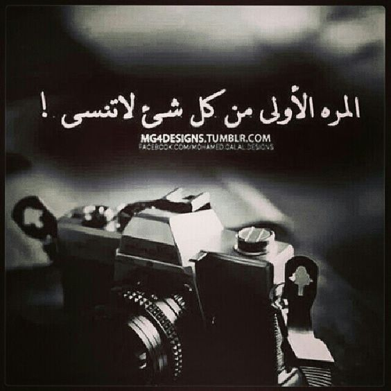 61ce97cc20b504a97bd3f12772251cb5 صور حكم عن الحب   حكم واقوال جميلة في الحياة والحب بالصور   Photo rule in love
