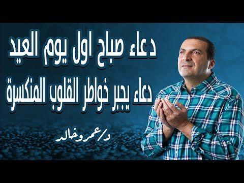 دعاء صباح اول يوم عيد الاضحى دعاء يجبر خواطر القلوب المنكسرة Youtube Quran Movie Posters Youtube