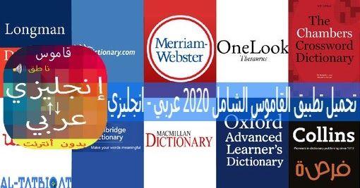 تحميل تطبيق القاموس الشامل 2020 عربي انجليزي السلام و عليكم و رحمة الله و بركاته متابعيموقع منبع التطبيقا Collins Dictionary Learner S Dictionary Dictionary
