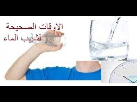أفضل الأوقات الصحيحة لشرب الماء وهذا ما يفعله بالجسم Glass Of Milk Blog Blog Posts