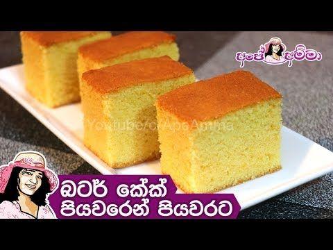 Butter Cake Ape Amma Butter Cake Cake No Cook Meals