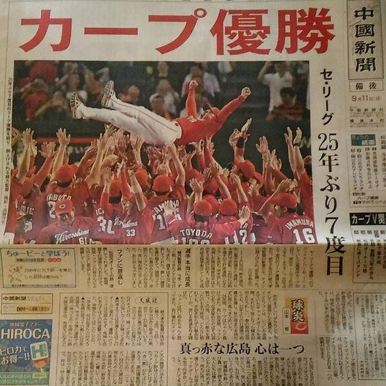 さすが中国新聞明日は休刊日だから昨日決まってよかったですね()