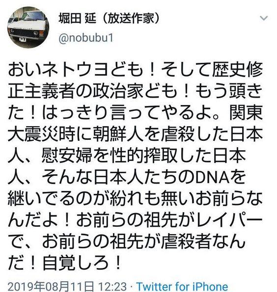 作家 堀田 延 放送