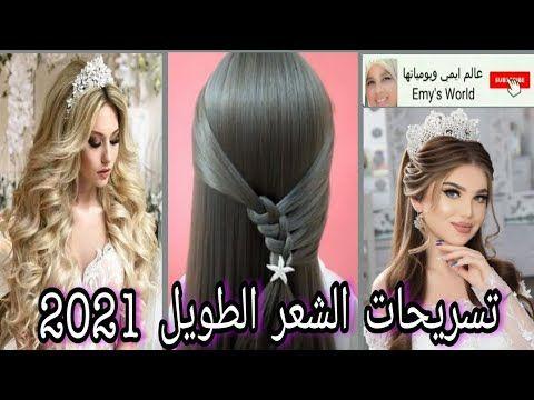 تسريحات شعر بنات2021بسيطة تسريحات للمناسبات تسريحات عرايس2020 تسريحات شعر طويل جدا تسريحات للأعراس Youtube Hair Beauty Dreadlocks