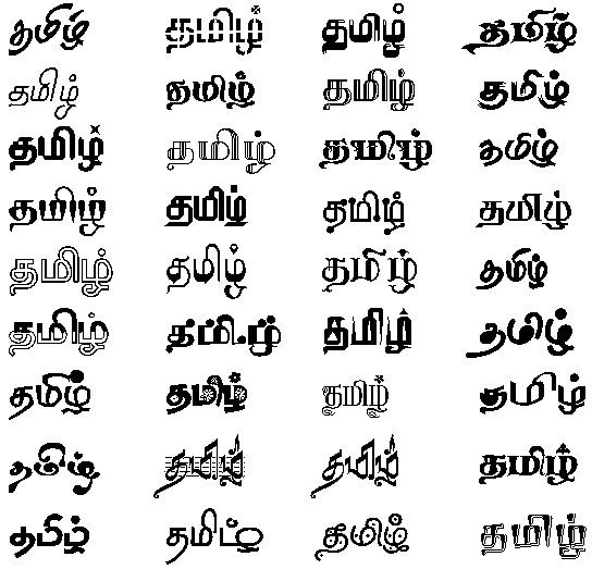 Pin by sathana digital on Arts | Stylish fonts, Tamil font