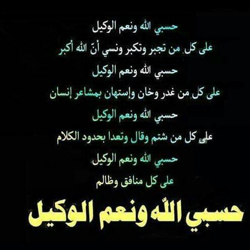 حسبي الله وكفى ربي ارني عجائب قدرتك في من آذاني Islamic Quotes Prayer Book Words