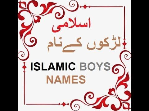 34+ Baby name meaning urdu info
