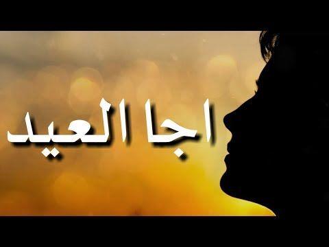 يا عيد من دونهم لا تجي شعر عراقي حزين مؤثر عن العيد الشاعر عبد الرحمن زعيتر 2019 Youtube Arabic Calligraphy Calligraphy