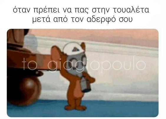 όταν πρέπει να πας στην τουαλέτα | to_giagiopoulo