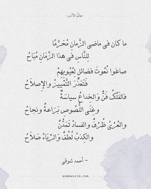 شعر أحمد شوقي ما كان في ماضي الزمان محرما Quotes Math Inspiration