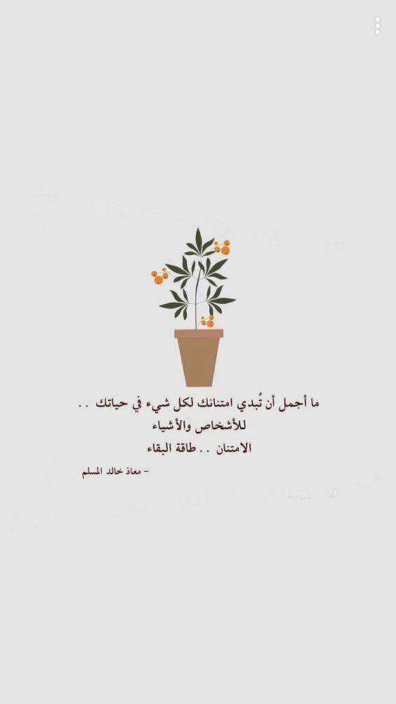 خلفيات رمزيات حب بنات فيسبوك حكم شعر أقوال ما أجمل أن تبدي امتنانك لكل شيء في الحياة In 2020 Words Quotes Quran Quotes Cool Words