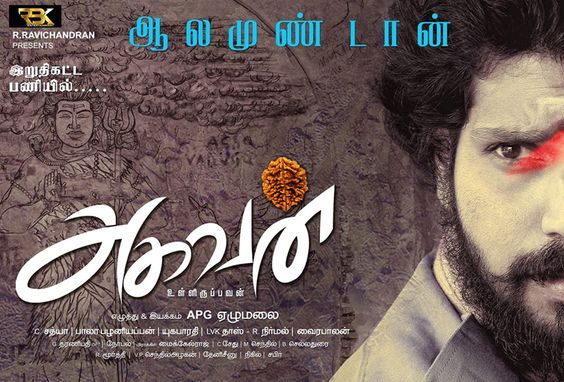 Aghavan Movie Review