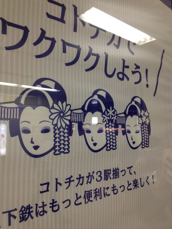 Stylized Geisha dolls, poster in Kyoto Station