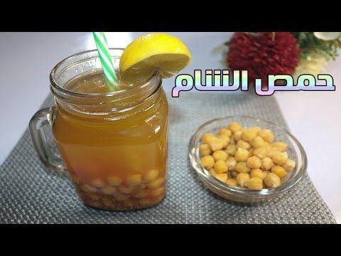 مشروب الشتاء حمص الشام بالطريقه الاصليه طريقة الكورنيش Youtube Cooking Food Cucumber