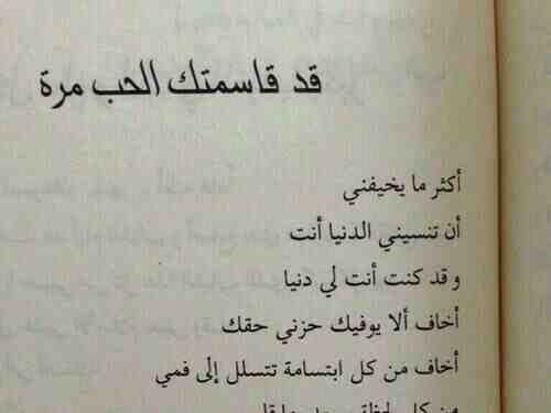 خلفيات اقتباسات رمزيات كتب أقوال قد قاسمتك الحب مرة Arabic Quotes Quotes Math