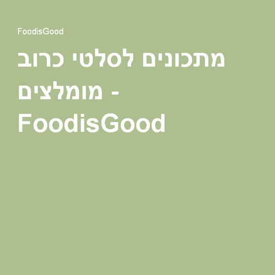 מתכונים לסלטי כרוב מומלצים - FoodisGood