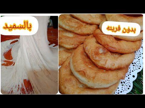 السفنج أو الخفاف بالسميد التقليدي جزائري على طريقة جداتنا بدون فرينه مع كامل اسرار نجاحو Youtube Hot Dog Buns Food Bread