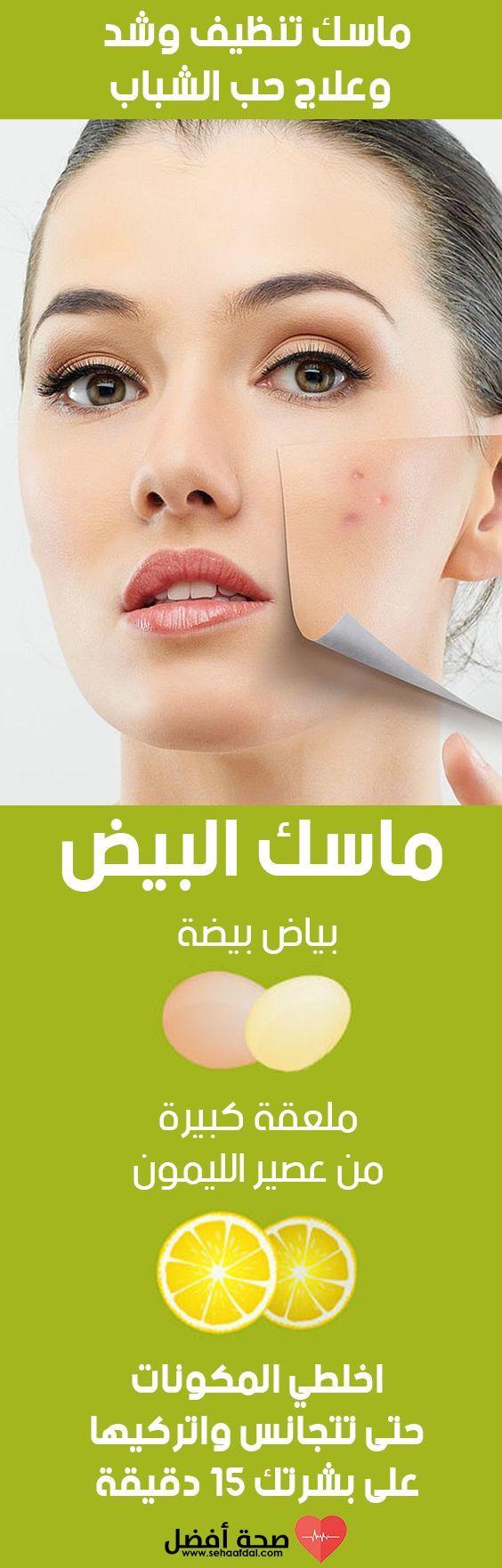 فوائد و طريقة تحضير ماسك للوجه بالبيض والليمون للعناية بالبشرة الدهنية وعلاج حب الشباب والوقاية منه بالاض Beauty Care Routine Beauty Tips For Skin Beauty Skin