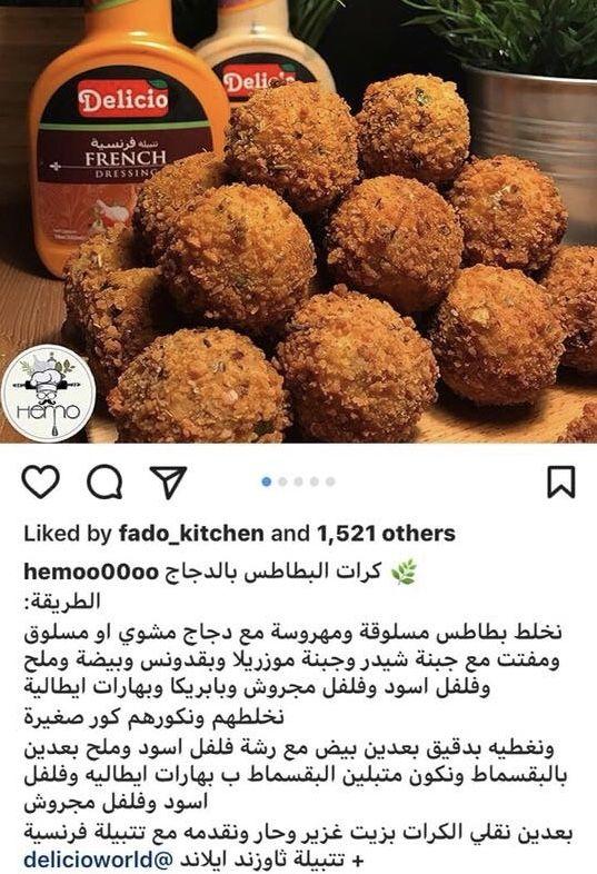 كرات البطاطس بالدجاج Food And Drink Dog Food Recipes Food